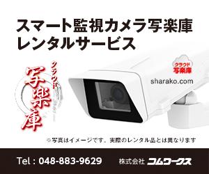 レンタル監視カメラのイメージ