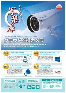監視カメラ_表_09-001
