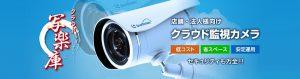 クラウド監視カメラデザイン02