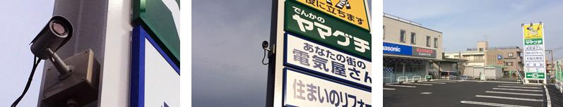 クラウド監視カメラ サンプル