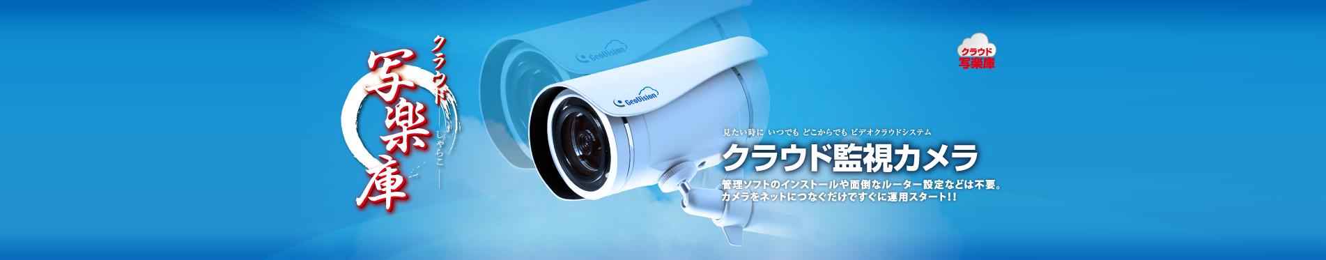 クラウド監視カメラ