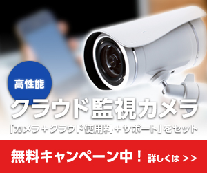 無料キャンペーン【高性能】クラウド監視カメラ|法人・店舗向け