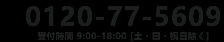 0120-77-5609